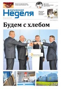 Газета «Калужская неделя», №24 от 15 июня 2015 года
