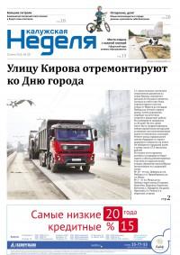 Газета «Калужская неделя», №25 от 2 июля 2015 года