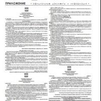 Приложение №27 от 16 июля 2015 года