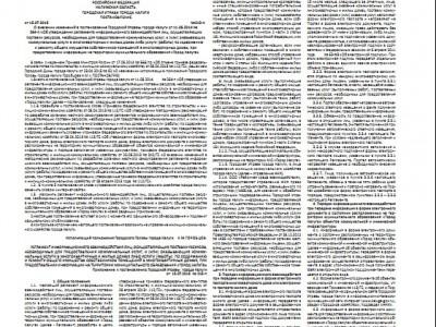 Приложение №28 от 23 июля 2015 года