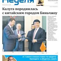 Газета «Калужская неделя», №28 от 23 июля 2015 года