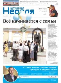 Газета «Калужская неделя», №26 от 9 июля 2015 года