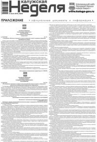 Приложение №26 от 9 июля 2015 года