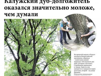 Газета «Калужская неделя», №29 от 30 июля 2015 года