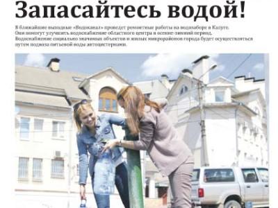 Газета «Калужская неделя», №27 от 16 июля 2015 года