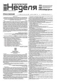 Приложение №30 от 6 августа 2015 года