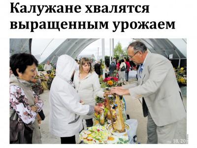 Газета «Калужская неделя», №32 от 20 августа 2015 года