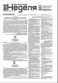 Приложение №32 от 20 августа 2015 года