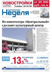 «Калужская неделя», №31, 13 августа 2015 г.