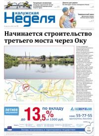 Газета «Калужская неделя», №30 от 6 августа 2015 года