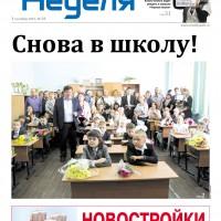 Газета «Калужская неделя», №34 от 3 сентября 2015 года
