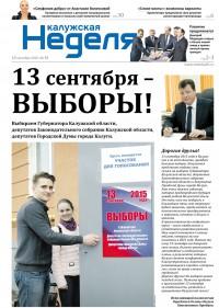 Газета «Калужская неделя», №35 от 10 сентября 2015 года
