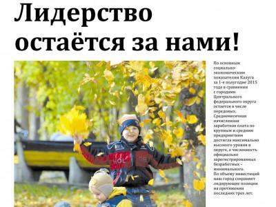 Газета «Калужская неделя», №38 от 1 октября 2015 года