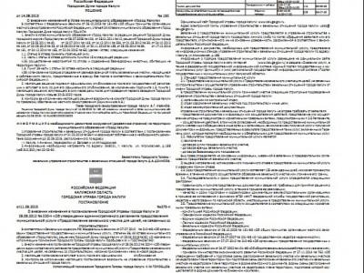 Приложение №36 от 17 сентября 2015 года