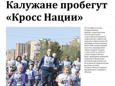 Газета «Калужская неделя», №37 от 24 сентября 2015 года