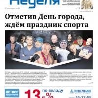 Газета «Калужская неделя», №33 от 27 августа 2015 года
