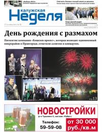 Газета «Калужская неделя», №36 от 17 сентября 2015 года
