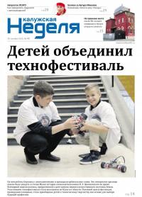 Газета «Калужская неделя», №40 от 15 октября 2015 года