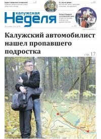 Газета «Калужская неделя», №42 от 29 октября 2015 года
