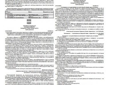 Приложение №40 от 15 октября2015 года