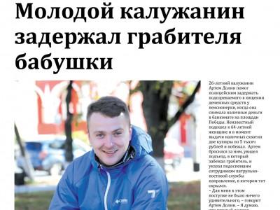 Газета «Калужская неделя», №39 от 8 октября 2015 года
