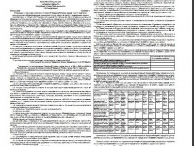 Приложение №45 от 19 ноября 2015 года