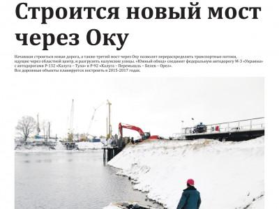 Газета «Калужская неделя», №46 от 26 ноября 2015 года