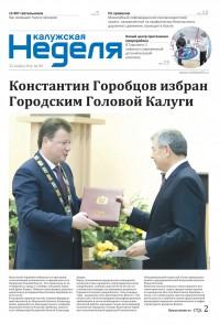 Газета «Калужская неделя», №44 от 12 ноября 2015 года