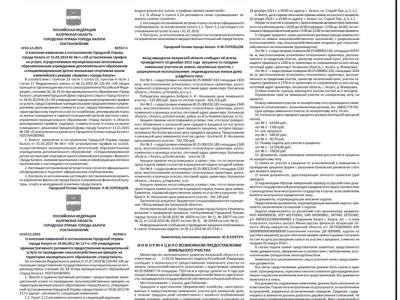 Приложение №49 от 17 декабря 2015 года