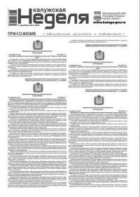 Приложение №48 от 10 декабря 2015 года