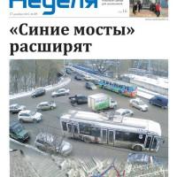 Газета «Калужская неделя», №49 от 17 декабря 2015 года