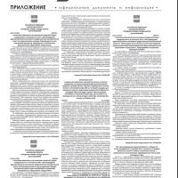 Приложение №50 от 24 декабря 2015 года