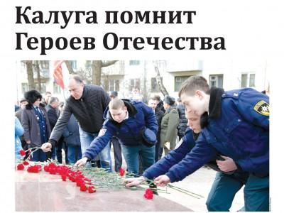 Газета «Калужская неделя», №48 от 10 декабря 2015 года