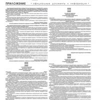 Приложение №1 от 14 января 2016 года
