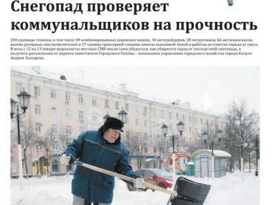 Газета «Калужская неделя», №1 от 14 января 2016 года
