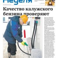 Газета «Калужская неделя», №2 от 21 января 2016 года