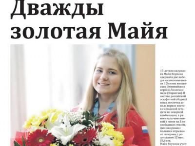 Газета «Калужская неделя», №7 от 25 февраля