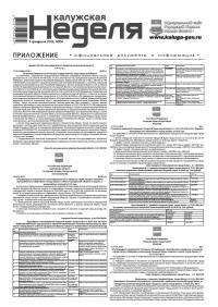 Приложение №4 от 3 февраля 2016 года