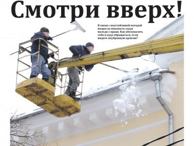 Газета «Калужская неделя», №4 от 4 февраля 2016 года