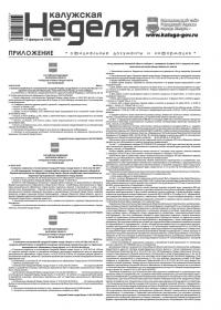 Приложение №5 от 11 февраля 2016 года