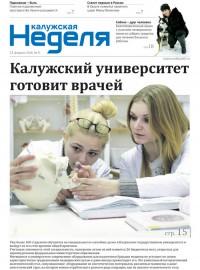 Газета «Калужская неделя», №5 от 11 февраля 2016 года