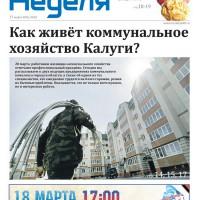 Газета «Калужская неделя» №10 от 17 марта 2016 года