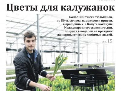 Газета «Калужская неделя», №8 от 3 марта 2016 года