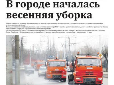 Газета «Калужская неделя» №12 от 31 марта 2016 года
