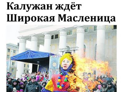 Газета «Калужская неделя», №9 от 10 марта 2016 года