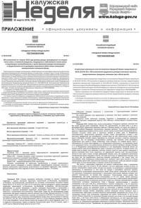 Приложение №12 от 31 марта 2016 года