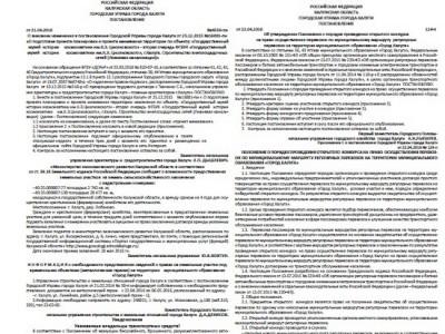 Приложение №16 от 27 апреля 2016 года