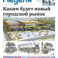 Газета «Калужская неделя», №15 от 21 апреля 2016 года