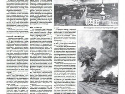 Эхо взрыва 1918 года