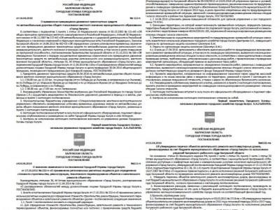 Приложение №15 от 20 апреля 2016 года